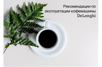 Рекомендации по эксплуатации кофемашины DeLonghi