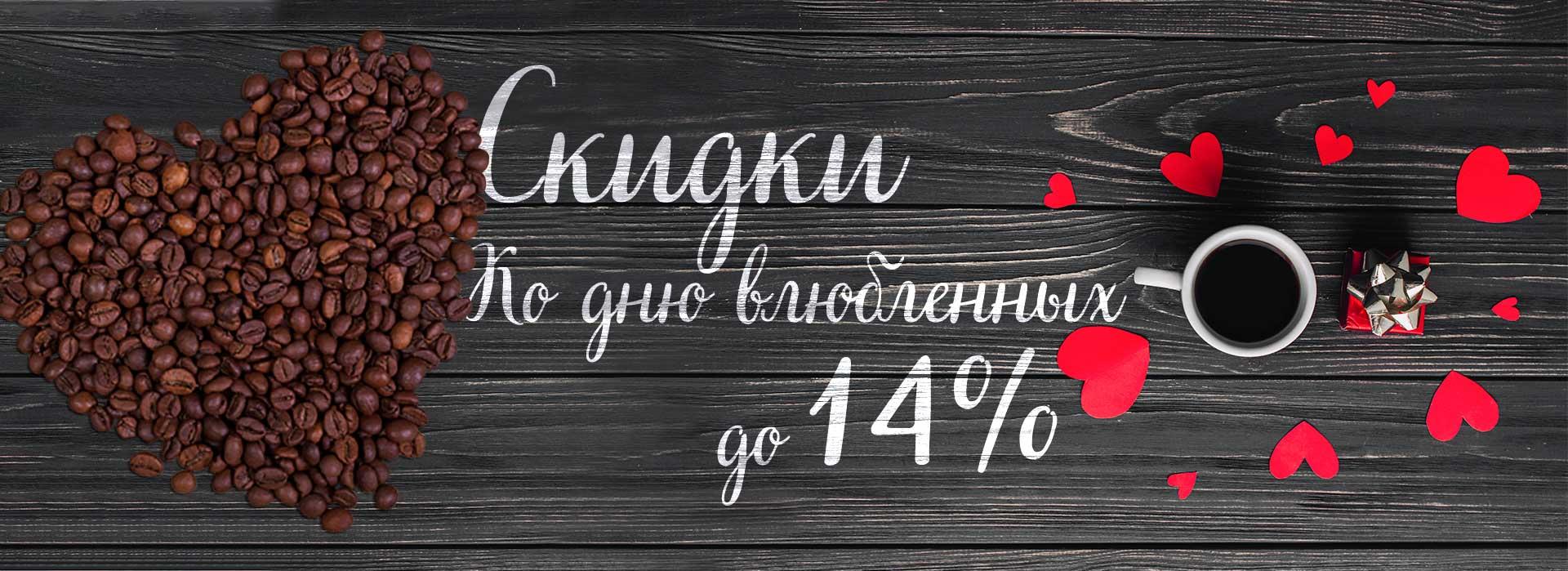 Скидки ко дню влюбленных до 14%
