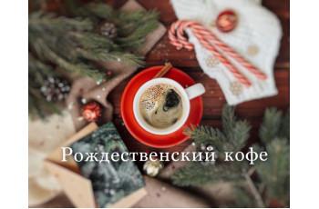 Рождественский кофе